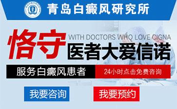 青岛哪家医院治疗儿童白斑病